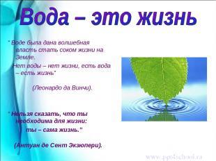 """"""" Воде была дана волшебная власть стать соком жизни на Земле. Нет воды – нет жиз"""