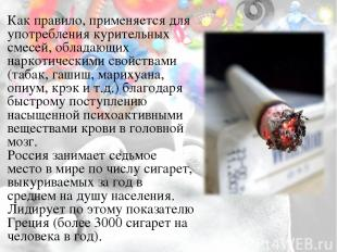 Как правило, применяется для употребления курительных смесей, обладающих наркоти