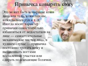 Привычка ковырять кожу Это может быть ковыряние кожи лица или тела, кожи головы,