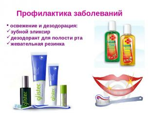 Профилактика заболеваний освежение и дезодорация: зубной эликсир дезодорант для