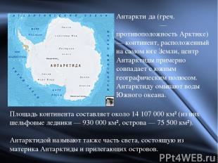 Площадь континента составляет около 14 107 000 км² (из них шельфовые ледники — 9