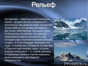 Антарктида - самый высокий континент Земли, средняя высота поверхности континент