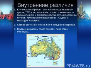 Внутренние различия Юго-восточный район – был колонизирован раньше других, 70% в