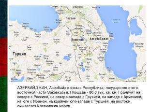 АЗЕРБАЙДЖАН, Азербайджанская Республика, государство в юго-восточной части Закав