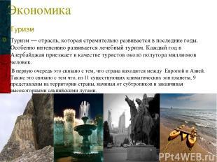 Экономика Туризм — отрасль, которая стремительно развивается в последние годы. О