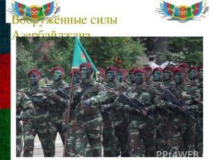 Вооружённые силы Азербайджана