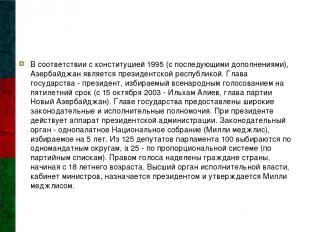 В соответствии с конституцией 1995 (с последующими дополнениями), Азербайджан яв