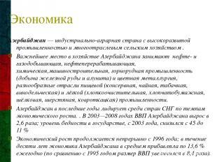 Экономика Азербайджан— индустриально-аграрная страна с высокоразвитой промышлен