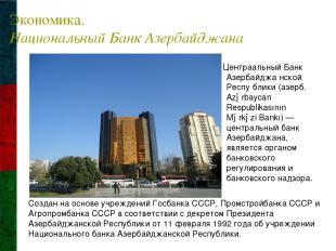Экономика. Национальный Банк Азербайджана Центраальный Банк Азербайджа нской Рес