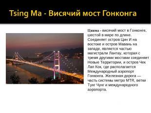 Цинма - висячий мост в Гонконге, шестой в мире по длине. Соединяет остров Цин И