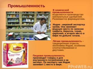 Промышленность В химической промышленности выделяется производство минеральных у