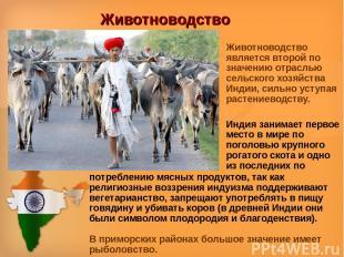 Животноводство Животноводство является второй по значению отраслью сельского хоз