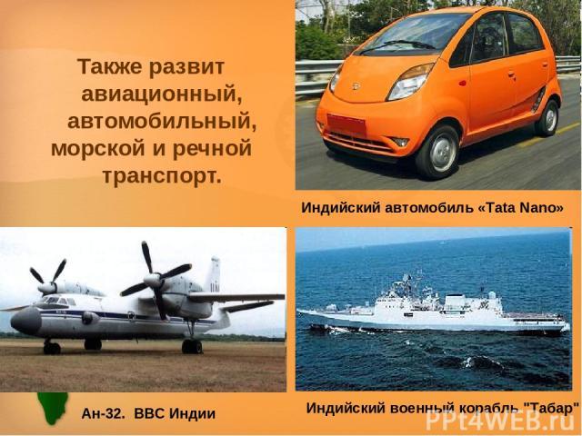 Также развит авиационный, автомобильный, морской и речной транспорт. Индийский автомобиль «Tata Nano» Ан-32. ВВС Индии Индийский военный корабль