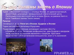 То кио («Восточная столица»)—столицаЯпонии, её административный, финансовый,