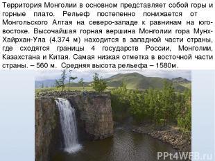 Территория Монголии в основном представляет собой горы и горные плато. Рельеф по