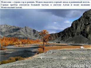 Монголия – страна гор и равнин. Можно выделить горный запад и равнинный восток.
