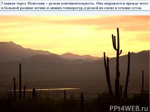 Главная черта Монголии – резкая континентальность. Она выражается прежде всего в