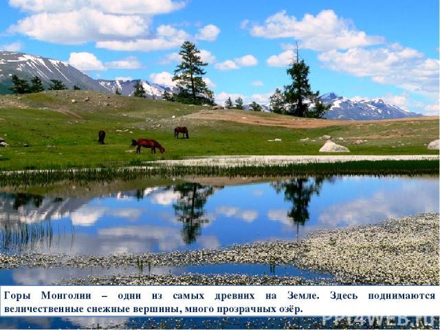 Горы Монголии – одни из самых древних на Земле. Здесь поднимаются величественные снежные вершины, много прозрачных озёр.