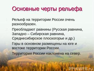 Основные черты рельефа Рельеф на территории России очень разнообразен. Преоблада