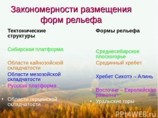 Закономерности размещения форм рельефа Тектонические структуры Сибирская платфор