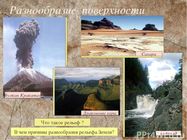 Разнообразие поверхности В чем причины разнообразия рельефа Земли? Что такое рельеф ?