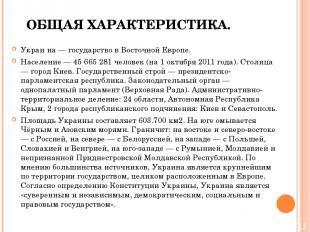 ОБЩАЯ ХАРАКТЕРИСТИКА. Украи на — государство в Восточной Европе. Население — 45