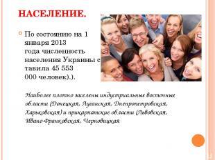 НАСЕЛЕНИЕ. По состоянию на1 января2013 годачисленность населенияУкраинысост