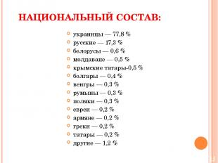 НАЦИОНАЛЬНЫЙ СОСТАВ: украинцы — 77,8 % русские — 17,3 % белорусы — 0,6 % молдава