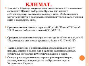 КЛИМАТ. Климат в Украине умеренно-континентальный. Исключение составляет Южное п