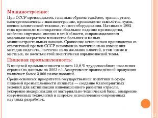 Машиностроение: При СССР производилось главным образом тяжёлое, транспортное, эл