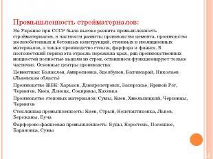 Промышленность стройматериалов: На Украине при СССР была высоко развита промышле