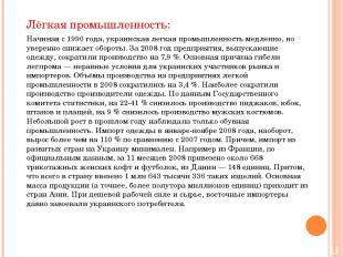 Лёгкая промышленность: Начиная с 1990 года, украинская легкая промышленность мед