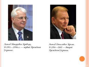 Леонид Макарович Кравчук. В 1991—1994г.г. — первый Президент Украины . Леонид Да