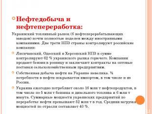 Нефтедобыча и нефтепереработка: Украинский топливный рынок (6 нефтеперерабатываю