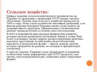 Сельское хозяйство: Цифры падения сельскохозяйственного производства на Украине