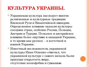 КУЛЬТУРА УКРАИНЫ. Украинская культура наследует многие религиозные и культурные