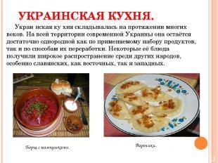 УКРАИНСКАЯ КУХНЯ. Украи нская ку хня складывалась на протяжении многих веков. На