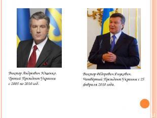 Виктор Андреевич Ющенко. Третий Президент Украины с 2005 по 2010 год. Виктор Фёд