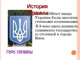 Около 3500лет назад Украина была заселена степными кочевниками В 9 веке здесь во