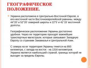 ГЕОГРАФИЧЕСКОЕ ПОЛОЖЕНИЕ. Украина расположена в Центрально-Восточной Европе, в ю