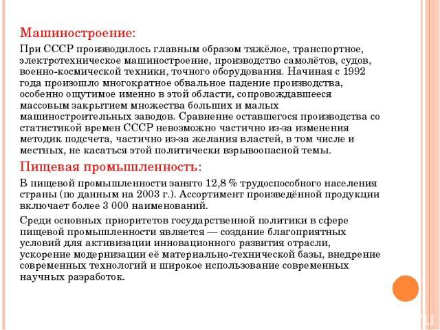 Машиностроение: При СССР производилось главным образом тяжёлое, транспортное, электротехническое машиностроение, производство самолётов, судов, военно-космической техники, точного оборудования. Начиная с 1992 года произошло многократное обвальное па…