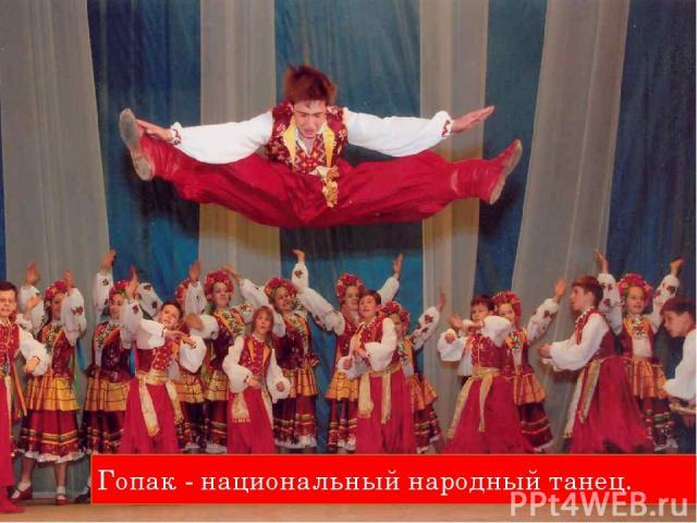 Гопак - национальный народный танец.