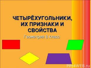 ЧЕТЫРЁХУГОЛЬНИКИ, ИХ ПРИЗНАКИ И СВОЙСТВА Геометрия 8 класс