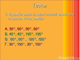 Тесты 5. В ромбе одна из диагоналей равна его стороне. Углы ромба: А. 30°, 60°,