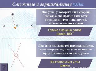 Смежные и вертикальные углы Два угла, у которых одна сторона общая, а две другие