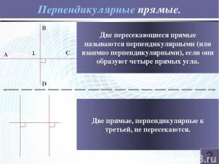 Перпендикулярные прямые. B D C A 1 Две пересекающиеся прямые называются перпенди