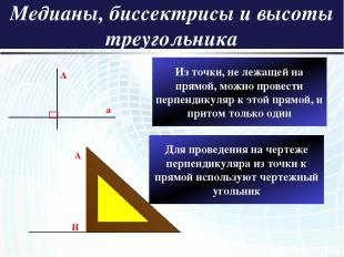 Медианы, биссектрисы и высоты треугольника a A a H A