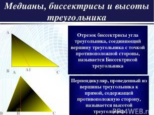 Медианы, биссектрисы и высоты треугольника A A1 B C Отрезок биссектрисы угла тре
