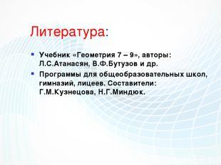 Литература: Учебник «Геометрия 7 – 9», авторы: Л.С.Атанасян, В.Ф.Бутузов и др. П