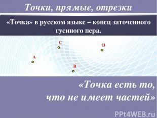 Точки, прямые, отрезки «Точка» в русском языке – конец заточенного гусиного пера